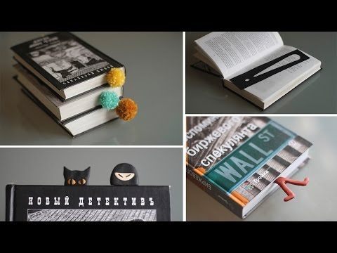 Закладки для книг своими руками - YouTube