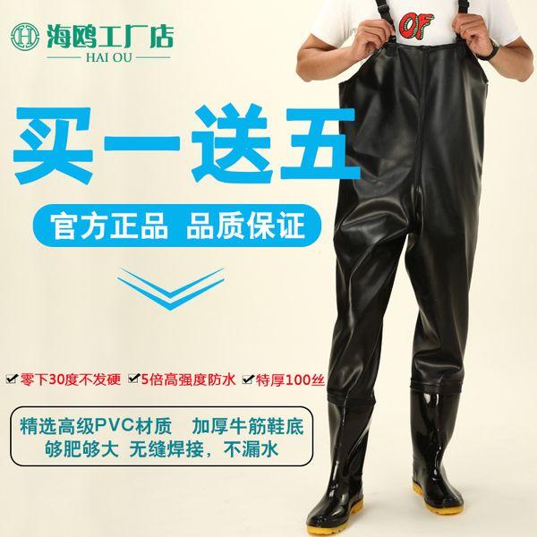 МЛМ Чайка утолщенной половина-длина брюки рыбалка вода брюки водонепроницаемый болотных брюки рыбалка брюки вилка сиамские копать лотоса одежда Бесплатная доставка