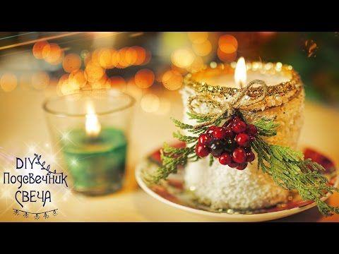 DIY Подсвечник и Соевые СВЕЧИ Easy Holiday Decor Ideas - YouTube