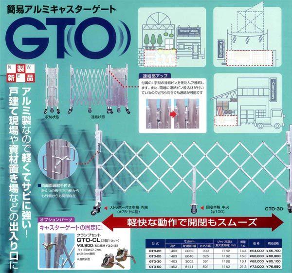 GTO-30 3.0mアルミキャスターゲート伸縮門扉アコーディオン門扉 | 工具のプロショップマルハンズ