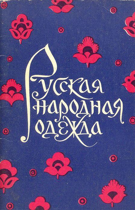 Russkaya narodnaya odezhda. 1974
