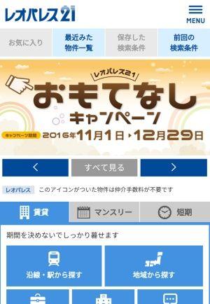 グーグル検索の順位が変わる レオパレス21が進めるモバイルファースト破壊的デジタルマーケティング