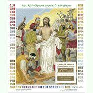 С Иисуса срывают одежду ХД-10