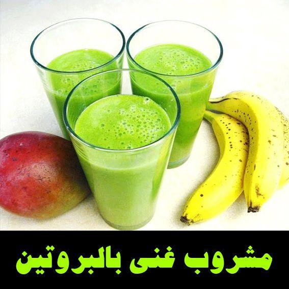 مشروب البروتين بدون مكملات لتضخيم و بناء العضلات العضلات 11غ بروتين Fruit Food Cantaloupe