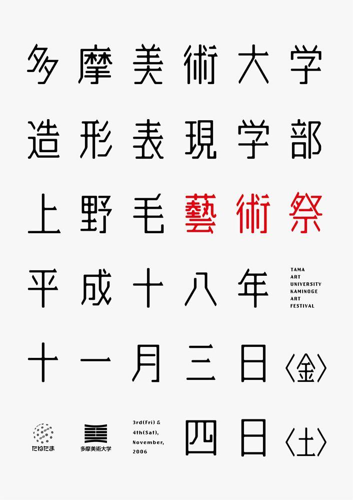 多摩美術大学 造型表現学部 上野毛藝術祭 http://www.pinterest.com/chengyuanchieh/