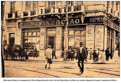 Το παλιατζίδικο των αναμνήσεων: Η πλατεία Ομονοίας 1833-1950