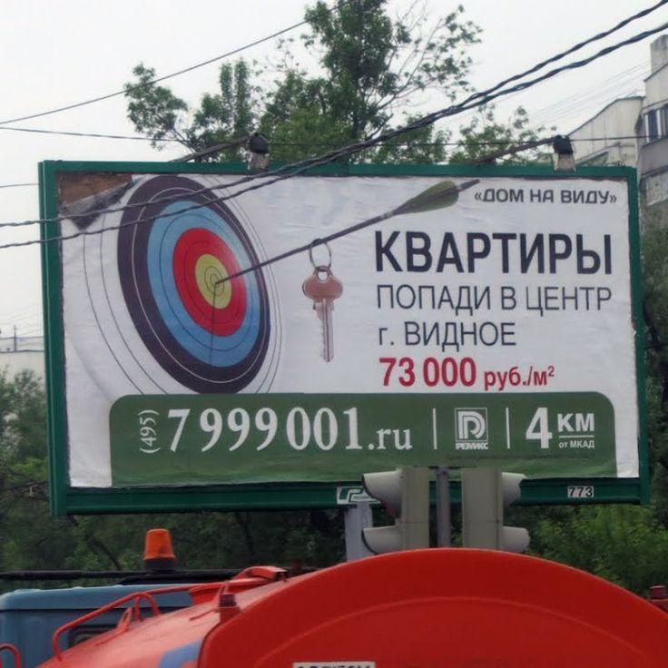 Зачастую простой креатив самы эффективный. #Naruzhka #недвижимость #реклама #маркетинг #наружнаяреклама www.ozagorode.ru