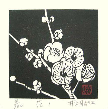 Artist: Katsue Inoue. Keywords: flower floral modern contemporary style woodblock woodcut print picture hanga japan japanese orient oriental asia asian art readercollection.com plum