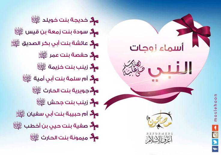 كتاب زوجات النبي
