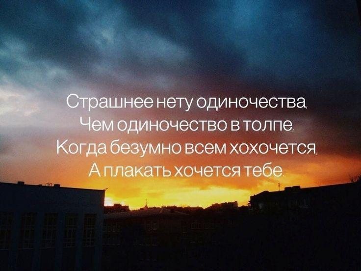 Человек одинок не тогда, когда рядом никого нет, а когда нет взаимопонимания с теми, кто рядом. И ещё неизвестно, какое одиночество страшнее.