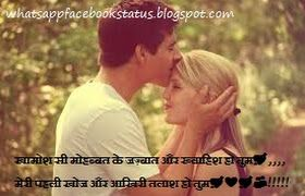 Meri Aakhiri Talash ho tum cute romantic status in hindi