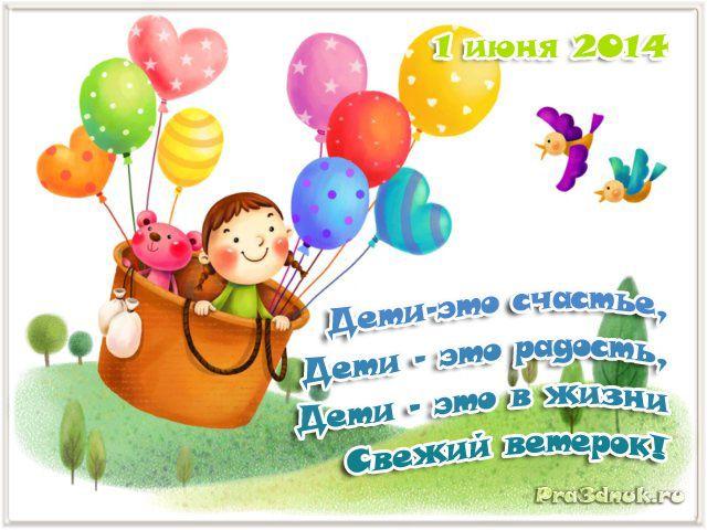 1 июня день защиты детей #1_июня_2014 #с_днем_защиты_детей #день_защиты_детей