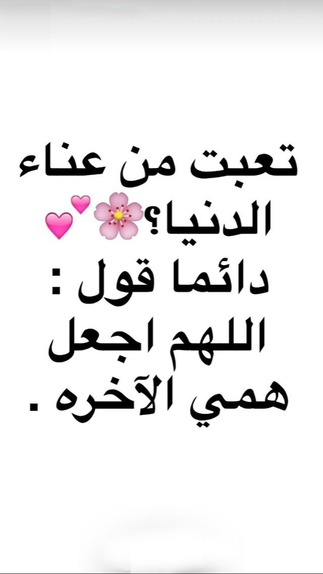 دائما ق ل اللهم اجعل همي الآخرة لكن لا تنس نصيبك من الدنيا وأحسن كما أحسن الله إليك Islam Facts Islamic Phrases Quran Quotes