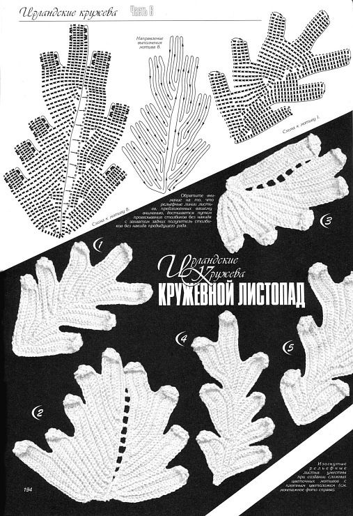 Gallery.ru / Фото #108 - Схемы вязания листьев - git-ta