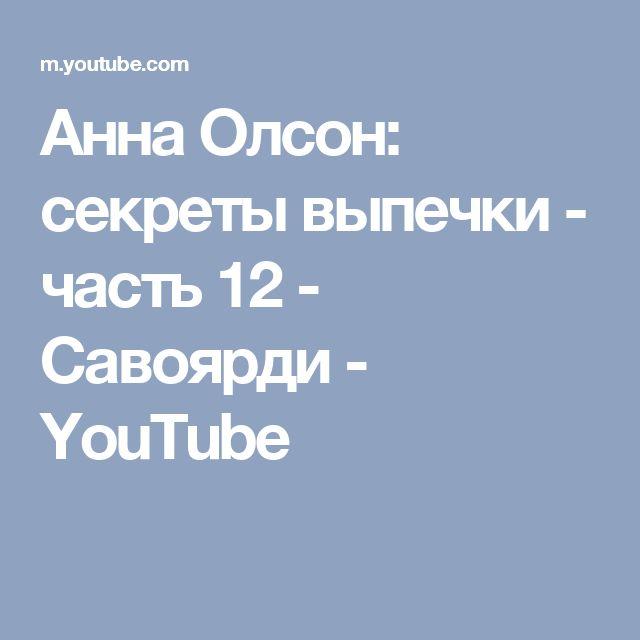 Анна Олсон: секреты выпечки - часть 12 - Савоярди - YouTube
