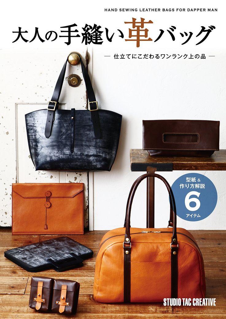 大人の手縫い革バッグ ―仕立てにこだわるワンランク上の品― (Step Up Series) : スタジオタッククリエイティブ : 本 : Amazon