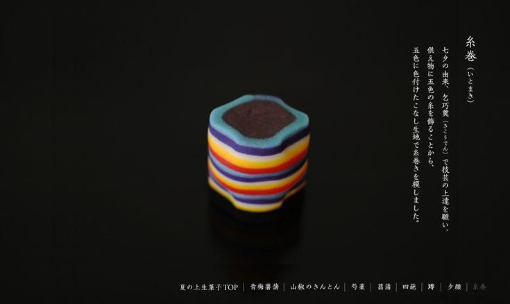 Japanese Sweets, 糸巻 | 夏(五月〜七月)の上生菓子 | 上生菓子 | 楳心果 | 八 雲 茶 寮