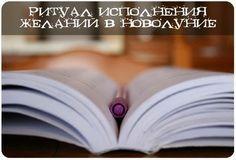 Ритуал исполнения желаний в новолуние ~ Эзотерика и самопознание
