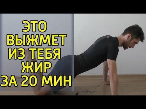 6 упражнений для похудения в домашних условиях - упражнения для жиросжигания дома - YouTube