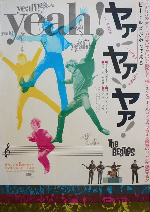"""zombiesenelghetto:  The Beatles original Japanese movie poster for A Hard Days Night, released in Japan as Yeah! Yeah! Yeah!, 1964  """