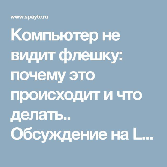 Компьютер не видит флешку: почему это происходит и что делать.. Обсуждение на LiveInternet - Российский Сервис Онлайн-Дневников