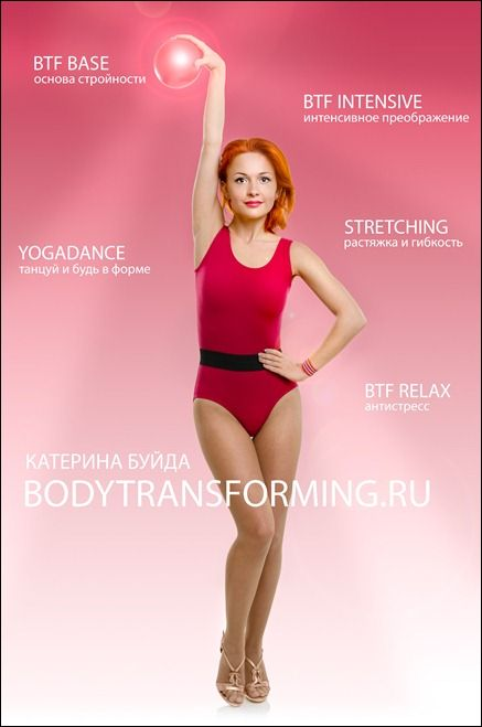 BODYTRANSFORMING