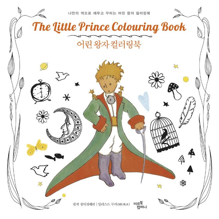 details about little prince coloring book for children adult graffiti drawing book anti stress - Drawing Books For Children