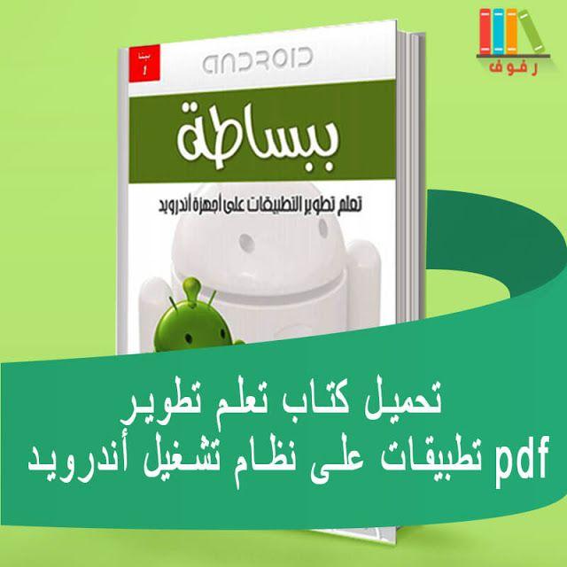 تحميل كتاب تعلم برمجة الاندرويد استوديو ببساطة Pdf Learning Personal Care Care