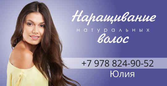 Наращивание натуральных волос в Симферополе http://long-hair.krim.co/post/150481612801  Традиционно считается, что наращиванием волос должны заниматься только профессионалы, потому что, именно от рук мастера зависит будущий эффект и растущие возможности в жизни, ведь длинные волосы это не просто вау-эффект.Волосы имеют особенность передавать и насыщать человека теми качествами, которые он хочет, чтобы они реализовались в жизни, и если вы подходите к наращиванию волос с позиции стоимости, то…