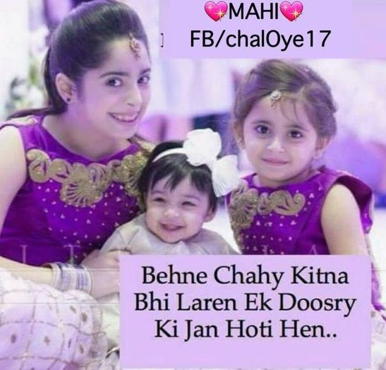 Sister Attitude Shayari Quotes For Sister Sisters Sister Love