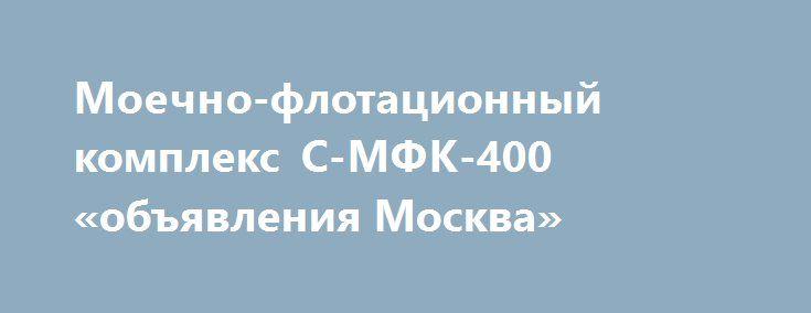 Моечно-флотационный комплекс С-МФК-400 «объявления Москва» http://www.pogruzimvse.ru/doska/?adv_id=293789 Реализуем по выгодной цене моечно-флотационный комплекс С-МФК-400. Отечественное производство. Гарантия. Пуско-наладочные работы. Обучение персонала. Характеристики: Мощность электрооборудования 5,5 кВт, объем ванны 2,83 м³, масса 1780, габариты 3775х3970х2525, производительность до 400 кг/ч. Назначение: предназначена для отмывки полиолефинов (дробленой пленки ПВД, ПНД, ПП…
