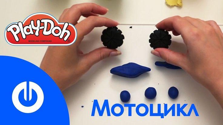 Play Doh видео лепим мотоцикл с Дашей