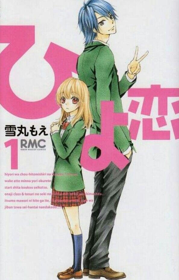Short girl tall guy | Anime, Manga collection, Romantic anime