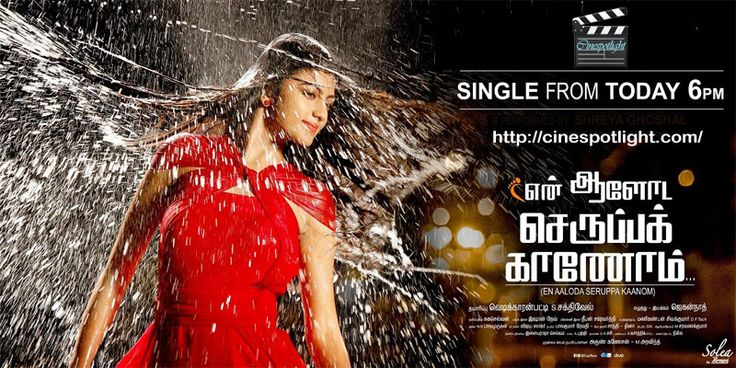 #EnAalodaSeruppaKaanom is an #upcoming #Tamil #comedy / drama #movie. It is directed by K.P. Jagan. The movie #trailer seems to be promising