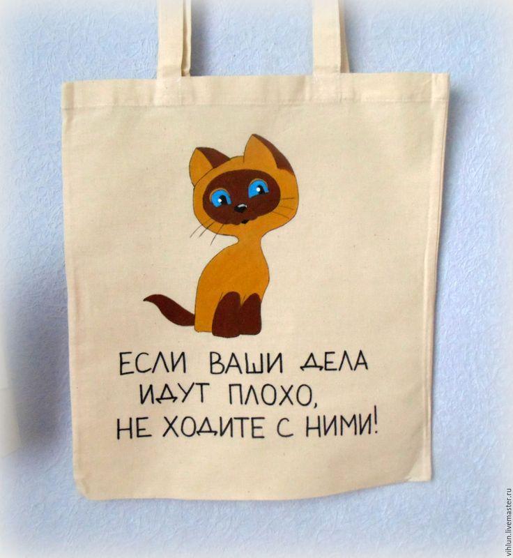 """Купить Экосумка """"Такие дела"""" - бежевый, рисунок, прикол, кот, сумка, Экосумка, сумка для прогулок"""