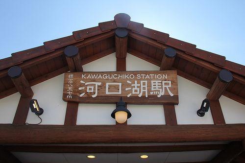 Kawaguchiko Station, Yamanashi, Feb 2013