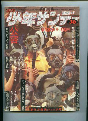 週刊少年サンデー50周年記念、1959年から50年分の表紙50枚全画像を一挙公開 - GIGAZINE http://gigazine.net/news/20090317_sunday_50th/ via http://royalboiler.tumblr.com/