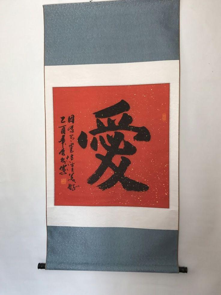 Les 25 meilleures id es de la cat gorie kanji love sur for Meuble japonais nice