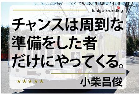 http://ameblo.jp/ichigo-branding1/entry-11447322330.html
