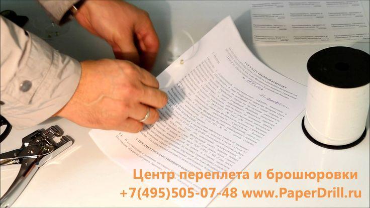 как прошить договор, как сшивать договор, как сшить договор, как правильно прошить договор, прошивка договоров с помощью дырокола, сшивка договоров, сшивание...