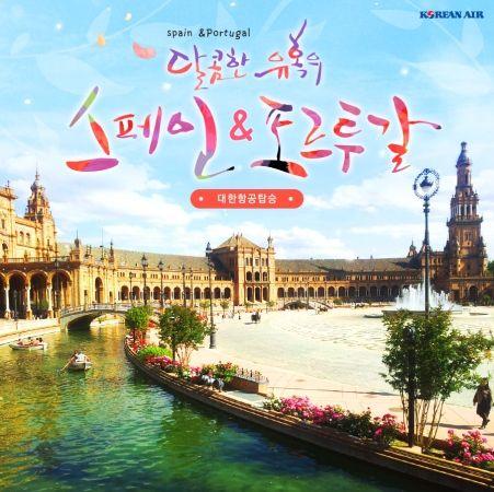 ♥달콤한유혹♥『론다+미하스』스페인+포르투갈 9일【국내선탑승】
