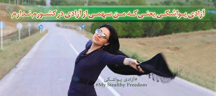 #mystealthyfreedom Iranian women take a stand for freedom.  These are the women whom we should support.