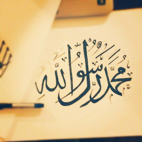 """""""Muhammad is the messenger of God"""""""