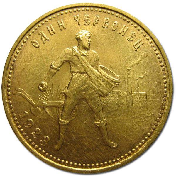 Золотые монеты РСФСР (1921 — 1923)