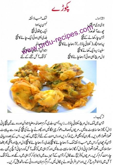 Pakoras Urdu Recipes & Chicken Pakora Recipe in Urdu Pakoras Urdu Recipes http://www.urdu-recipes.com/pakoras-urdu-recipes.html #Pakoras #UrduRecipes #Pasta #With #White #Sauce