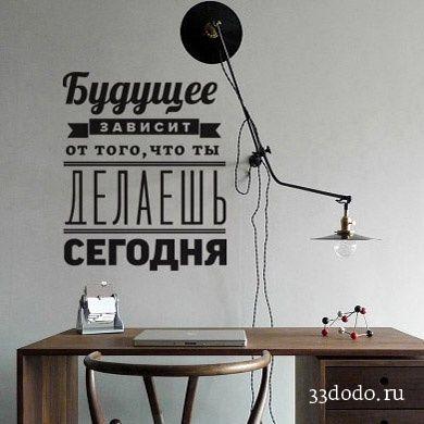 слова и буквы  Будущее зависит от того, что ты делаешь сегодня. Виниловая наклейка на стену.