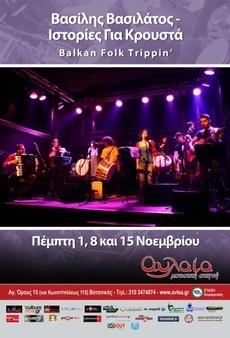 Βασίλης Βασιλάτος & Ιστορίες για κρουστά @ ΑΥΛΑΙΑ (κερδίστε προσκλήσεις) - Tranzistoraki's Page!