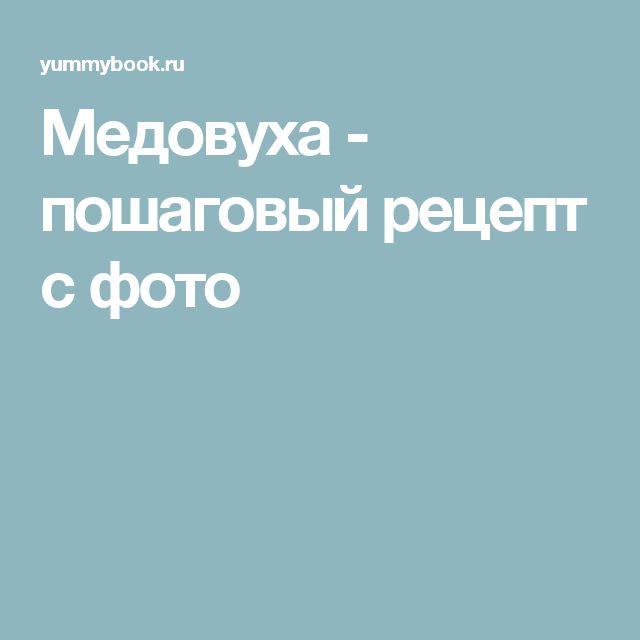 Медовуха - пошаговый рецепт с фото