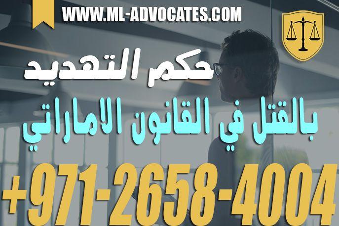 حكم التهديد بالقتل في القانون الاماراتي Dubai Dubai Uae Lawyer