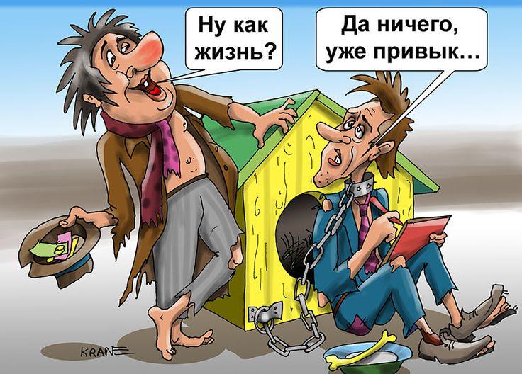 Россияне начали привыкать к нищете. Каждый пятый работающий получает зарплату ниже прожиточного минимума, 5-8% россиян не могут купить мыло и туалетную бумагу, 2% и вовсе голодают.  #Карикатуры #нищета #бедность #россиянин